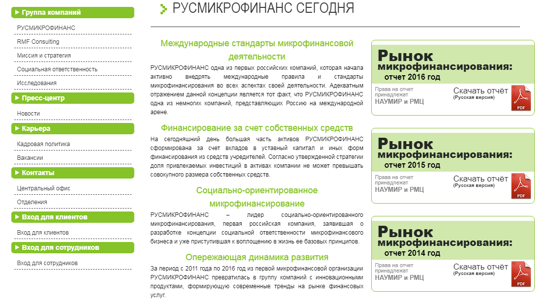 русмикрофинанс rusmikrofinans