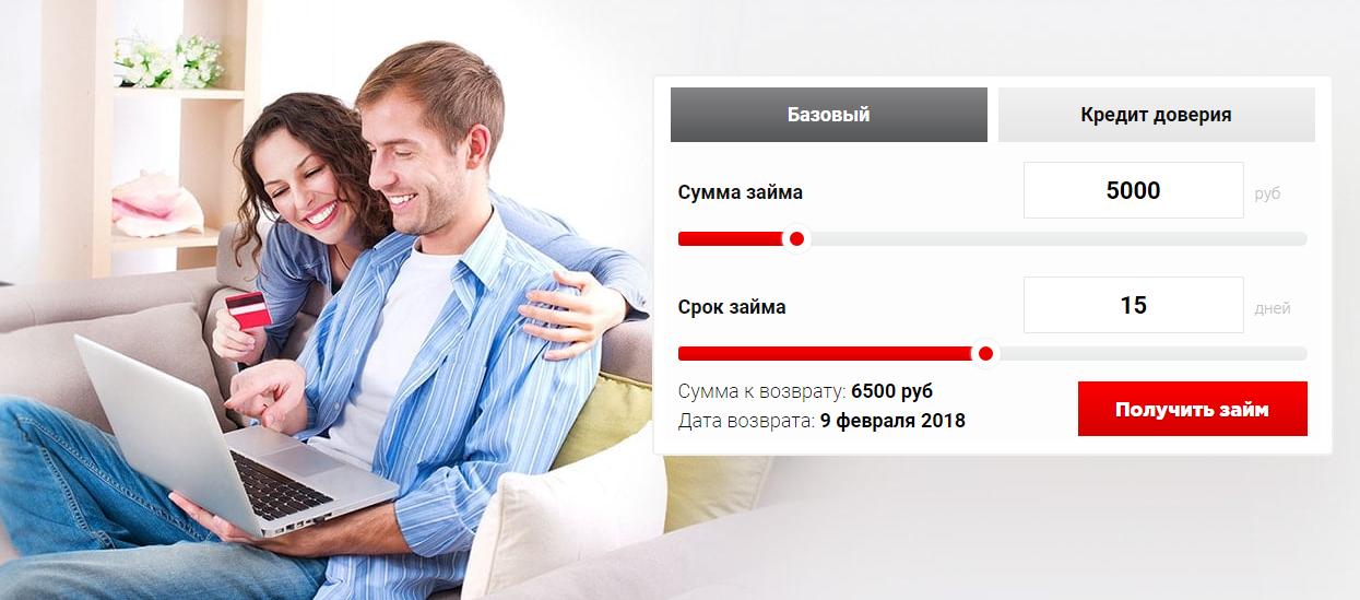 деньги взаймы онлайн заявка