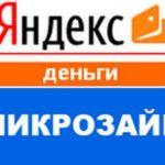 Срочные микрозаймы на Яндекс кошелек