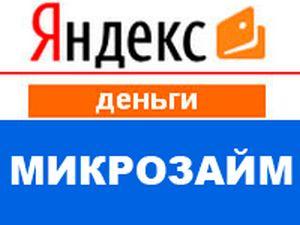 Микрозайм на Яндекс деньги: картинка.