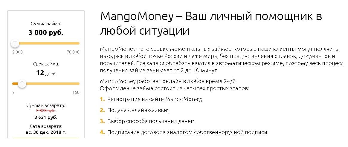 как  оформить мангомани