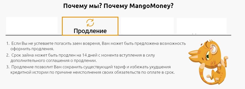 пролонгация mangomoney займ