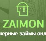 Zaimon  – кошерные займы займон