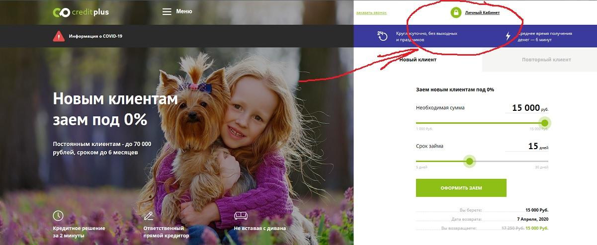 Откройте свой веб-браузер и перейдите на сайт Creditplus.ru