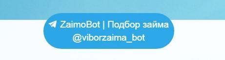 Подбор микрозайма под 0% через Telegram бота @viborzaima_bot